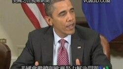 2011-11-29 美國之音視頻新聞: 奧巴馬說美國需要歐元區穩定
