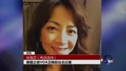 VOA连线:台湾反服贸抗议学生退出立法院