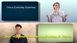 Грамматика на каждый день – как понять тех, кто разговаривает слишком быстро