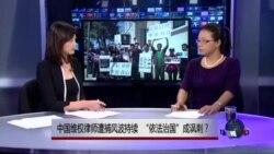 """VOA连线:中国维权律师遭捕风波持续 """"依法治国""""成讽刺?"""