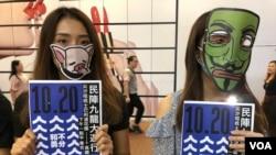 參與18區面具人鏈和你拖的香港市民手持宣傳單張,呼籲市民參與10-20九龍大遊行。(美國之音 湯惠芸拍攝)