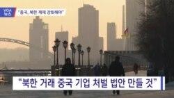 "[VOA 뉴스] ""중국, 북한 제재 강화해야"""