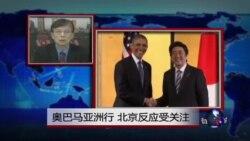 VOA连线:奥巴马亚洲行 北京反应受关注