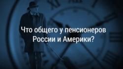 6 вопросов о российских и американских пенсионерах
