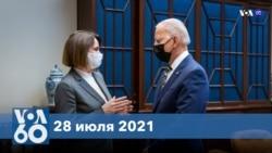 Новости США за минуту: Байден встретился с Тихановской