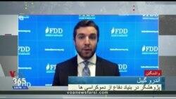 آندرو گیبل: اگر آمریکا می خواهد جمهوری اسلامی را تضعیف کند باید مانع ورود پول به ایران شود