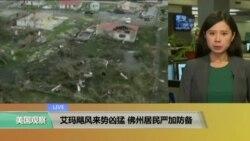 VOA连线:艾玛飓风来势凶猛,佛州居民严加防备
