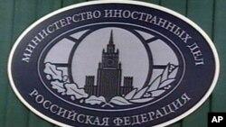 Logoja e ministrisë së jashtme ruse