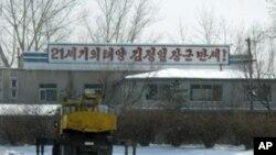 중국과의 국경 지역에 있는 북한 검문소
