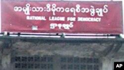 NLD ဥပေဒျပဳ အဖြဲ႕နဲ႔ ေဒၚစု ေတြ႕ဆုံ