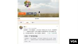 蔺玉红微博主页的截图