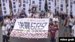 港人參加七一大遊行 誓言守護香港。(視頻截圖)