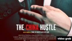 """视图截屏:""""中国喧嚣""""纪录片的一个镜头"""