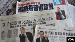 香港媒体大篇幅报道美驻港总领事夏千福重申支持香港普选(美国之音图片)