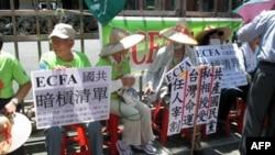 立法院外民众要求举行ECFA公投