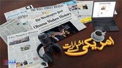 امریکی اخبارات سے - چار فروری 2015ء