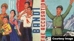 북한 반체제 작가 반디의 소설 '고발'을 영어로 번역한 'The Accusation' 표지. 한국 작가 한강의 소설 '채식주의자'를 번역해 영국 최고의 문학상인 맨부커 인터내셔널상을 수상한 데보라 스미스가 번역했다.