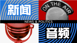 VOA专访:前香港文汇报记者姜维平谈薄熙来谷开来( 一)