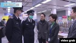 香港特首林鄭月娥2月9日在社交網頁上載影片顯示,她在強制隔離令實施後視察深圳灣口岸的情形。(美國之音 湯惠芸拍攝)