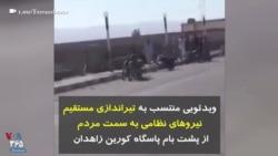 ویدئویی منتسب به تیراندازی مستقیم نیروهای نظامی به سمت مردم از پشت بام پاسگاه کورین زاهدان