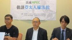 台公民团体盼蔡英文总统出席APEC首脑峰会 倡议成立亚太人权保障机制