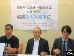 台灣公民團體2020年10月20日召開記者會呼籲蔡英文總統出席APEC首腦峰會(美國之音張永泰拍攝)