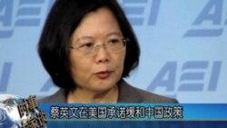 蔡英文在美国承诺缓和中国政策