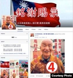 """""""立法委员候选人 赵衍庆 义务助选团""""脸书页面"""
