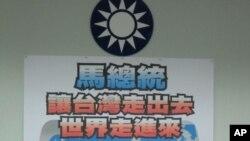 国民党立法院党团记者会