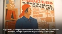Как наследие Октябрьской революции видят в Нью-Йорке