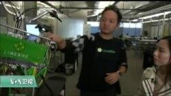 VOA连线:共享单车在美国,硅谷Limebike领军市场