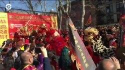 Как в Нью-Йорке встречают китайский Новый год