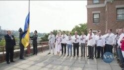 День прапора України: у Вашингтоні та Сан-Франциско урочисто підняли Український прапор. Відео