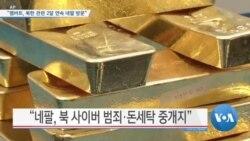 "[VOA 뉴스] ""램버트, 북한 관련 2달 연속 네팔 방문"""