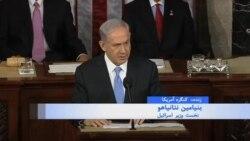 بنیامین نتانیاهو: باید در کنار یکدیگر ایران را مهار کنیم