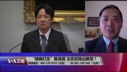 """海峡论谈:""""精确打击""""赖清德 北京反独出新招?"""