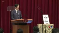 """2019-04-01 美國之音視頻新聞: 日本宣佈新天皇即位後年號名為""""令和"""""""