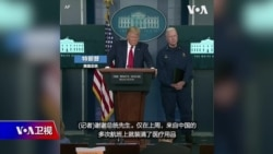 焦点对话: 假外媒、真外宣?凤凰女记者白宫提问遭特朗普质疑