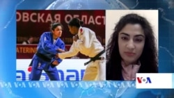 بانوی جودوکار افغان در المپیک توکیو رقابت میکند