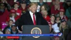 دو هفته مانده به بازگشت تحریم ها؛ ترامپ در ویسکانسین هم به ایران اشاره کرد
