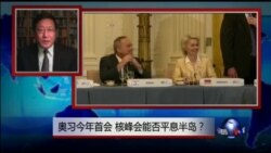 VOA卫视(2016年4月2日 第一小时节目 焦点对话 完整版(重播))