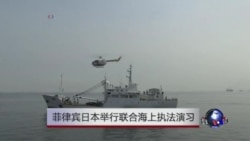 菲律宾日本举行联合海上执法演习