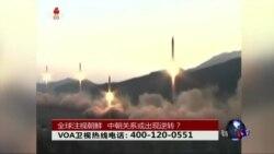 时事大家谈: 全球注视朝鲜,中朝关系或出现逆转?