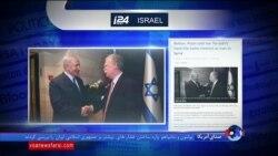 نگاهی به مطبوعات: حواشی دیدارهای بولتون در اسرائیل