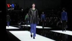 نگاهی به هفته مد میلان با طرح های جورجیو آرمانی