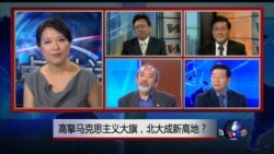 VOA卫视(2015年10月16日 第二小时节目:焦点对话 完整版)