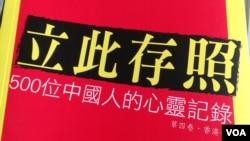 《立此存照(香港卷)》在港出版發行(美國之音圖片)