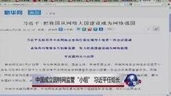 """中国媒体看世界:习近平""""挂帅""""监管因特网并说:网络安全事关国家安全"""