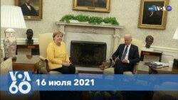 Новости США за минуту: встреча Байдена и Меркель