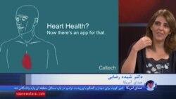 نوآوری متخصصان ایرانی در کالیفرنیا برای ساخت اپلیکیشنی جهت تشخیص بیماری قلبی